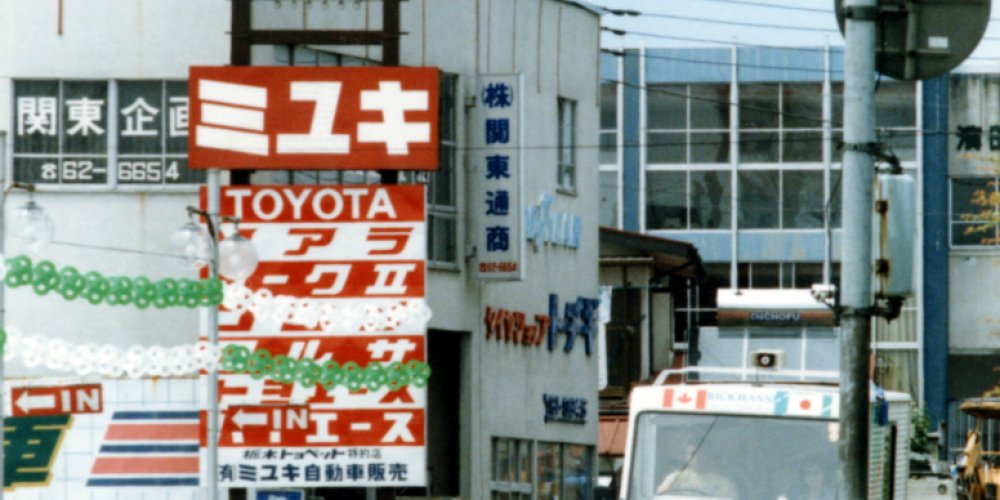 Toyota provided vehicles for the Man in Motion World Tour while it passed through Japan.